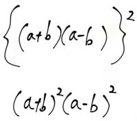 数学 因数分解 画像のような場合ではどちらが因数分解の形として適切ですか?