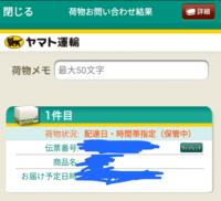 クロネコヤマトについて質問です。 ヤマト運輸のアプリにある荷物メモって「玄関の前に置いといてください」と書けば置いといてくれますか?