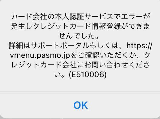 モバイルpasmoのチャージに関して質問です 楽天デビットを連携させたkyashでクレジットカードの登録をしようとするとこのようにエラーが出ます。 何故なのかわかる方いらっしゃいますか? また、解決方法はございますか? なお、モバイルSuicaには登録ができています。