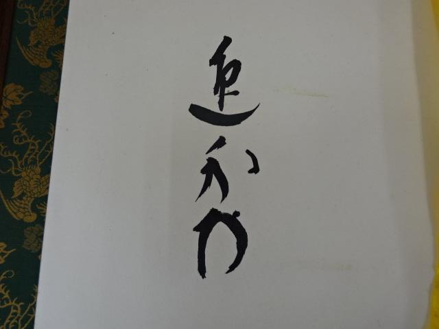 屏風に書かれているのですが、何と書かれているのか教えてください。