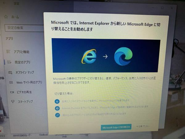 ノートパソコンでWindows10を使ってるのですが、画像一枚目のような画面が出てきたので設定から既定のアプリでMicrosoft edgeに切り替えたのですがずっとこの画面が消しても出てきます。どうしたら良いでしょうか?