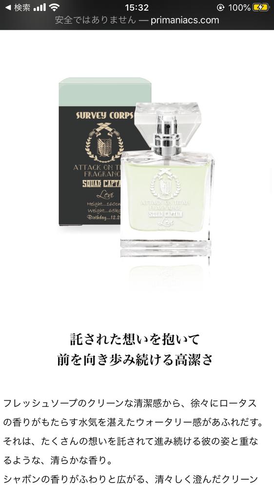 リヴァイの香水どんな匂いしますか?