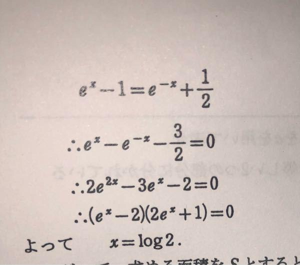 この問題の2行目から3行目に行くまでの経緯が分かりません教えてください