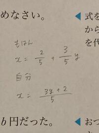 模範解答が2/5+3y/5で、自分の解答が3y+2/5なんですけどこれって合ってますか?