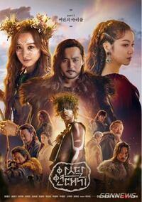 韓国ドラマ「アスダル年代記」韓国ではヒットせずコケたというのは本当ですか?? それは何故なのでしょうか?   私はソンジュンギ目当てで見出したのですが、衣装やメイク、映像もすごくお金を掛けた映画並みのクオリティだし、ストーリーも濃くて面白いし すごくハマったのでなぜ視聴率を稼げなかったのかが疑問です…。  来年辺りシーズン2が始まると思いますが、あとからヒットすると言う可能性もあるのでしょうか?