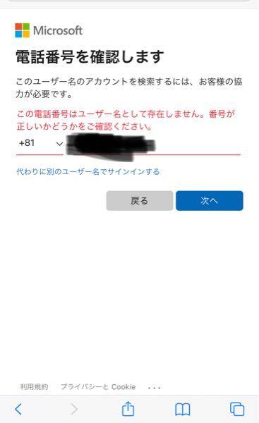 マイクロソフトアカウントにサインインするときにここまで来たんですけど電話番号を入力したのにログインできないです