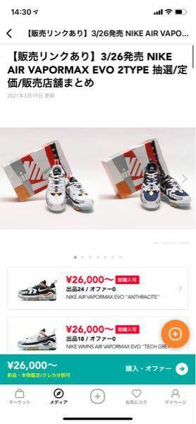 スニーカーのこと全くわからないんですが、最近ちょっと興味湧いてきて抽選とかしたいんですけど、 これって発売前なのに何故買えるんですか?無知というかバカでなんもわからないので教えてください。