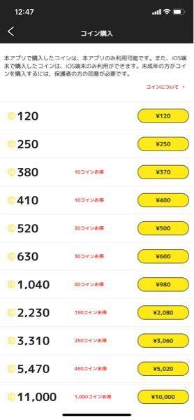 計算してください。850コイン分あれば良いのですがどうやって買ったら1番お得ですか?