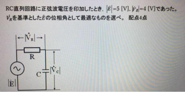 写真のようなRC直列回路を正弦波電圧を印加したとき 位相角の求め方を教えてください。答えは36.9度です
