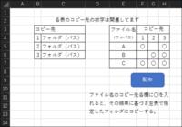 ファイルをコピー先を指定して、コピーしたい(ExcelVBA)。 (図の左表にて)予めコピー先(フォルダ)のパスを指定(複数)します。 (図の右表にて)ファイル(パス)を取得後、その配布先として上記のコピー先の内任意に指定し、コピーしたいのですが、VBA初心者のため、コードがわかりません。 ※図におけるファイル指定を「〇」にしてますが「〇」でなくても構いません。 ※VBAを用いてバッチファイ...