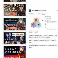 The Gavelというサロン、表向きは無料、裏では月額3千円と称して会員を募集しています。(本当はもっと搾り取られる?) 今よくある詐欺サロンでしょうか?  詐欺サロンのニュースを見て加入をやめようかな…と思...