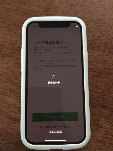 クイックスタートでiPhoneの機種変をして、LINEのデータ引き継ぎして復元をしている最中です。