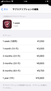 悪質なアプリの定期課金について教えて下さい 恐らく詐欺アプリに引っかかってしまいました…DL後すぐに削除したのですが今日確認してみると1週間1050円で2回引かれているようでした。XDefender:モバイルセキュリ...