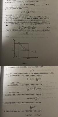 友達から院試の過去問を貰いました。そのうち、数学の(範囲は微積分)の問題2題に対して疑問が湧いたものがあります。 それが下の画像の問題なのですが、これって数3の範囲の問題ですか?なんか院試といえば偏微分やら重積分やらのイメージだったので。これらの問題の分野(微積分の中での分野)を教えていただけますか?