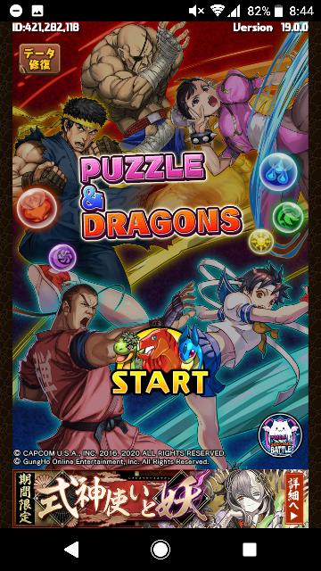 これのスタートの位置、完全に狙ってません? パズドラ スマホアプリ パズルゲーム