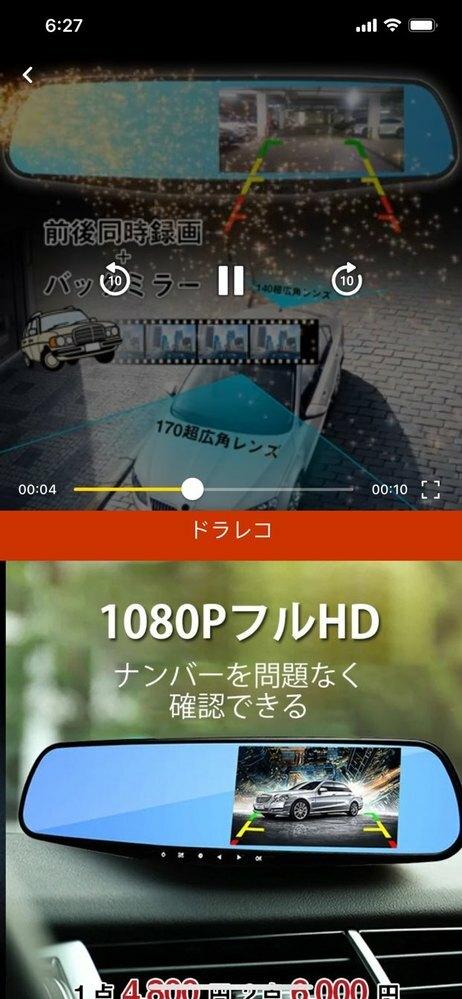 バズビデオの広告のミラー型ドラレコを代引きで購入しました。 広告には前後同時録画と記載、広告写真も車の絵が書いてあり、前方向に170度、後ろ方向に140度の映像を撮る事が出来る絵がありました。 届いたものを開封したら入っていたのはミラーにカメラが付いたもの、ミラーを止めるバンド、シガーソケット用の電源線のみ。 中国製でしたので説明書も中国語のみ、実際取付て電源立ち上げても当然前しか映らず。 ...