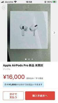 【メルカリAirPods】 偽物の多いAirPodsですがこの様な商品自体どこから購入しているのでしょうか? 中国とかと思いますがそういった輸入サイトがあるのでしょうか?