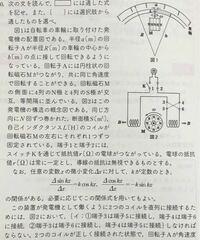 物理 電磁気分野の問題です。(イ)がよくわかりません。物理出来る方,解説お願いします 答えは②です。