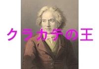 クラシック音楽の父はバッハではなく、 ベートーベンにしか思えません。  いかがでしょう。