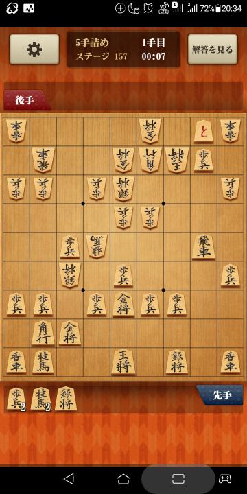 百錬将棋 5手詰め ステージ157がわかりません。 どなたかご教授お願いします。