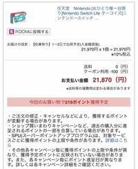 無知な質問すみません。 楽天で100円OFFクーポンを 使用して買い物したのですが、 獲得予定ポイントがあまりにも少ないです。 購入前はもっともらえる予定でしたが、 これはクーポンを使ってしまったから ポイン...