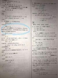 数学II この問題について教えてほしいです  14.  xの整式f(x) g(x)について、写真中の①、②の恒等式が成り立つ。  (1) f(10)の値を求めよ     分からないのは、写真中の青丸の部分です 具体的に言うと、 「整式 として0ではない」の意味  次数の求め方