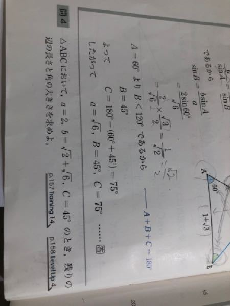 問4の問題で余弦定理でcを求めてから正弦定理でsinBを求める途中式が欲しいです。 余弦定理でc=2√2まで求めることが出来ました。ですがsinBを求める時の途中式がごちゃごちゃになってわけが分からなくなりました。助けてください