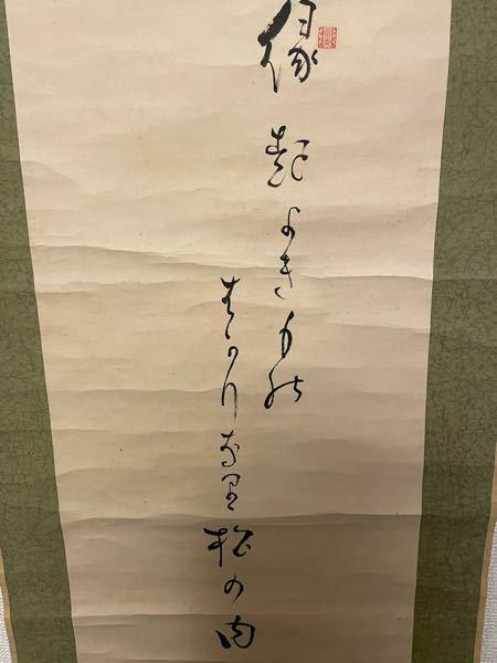掛け軸の読みと意味を教えてください。 よろしくお願いします。 茶道具 掛け軸 草書