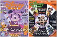 ディズニーファンの、その月に出ている号と、その月の増刊号の内容は同じですか?(説明が下手で申し訳ないです。) 例えば写真のようなものです!