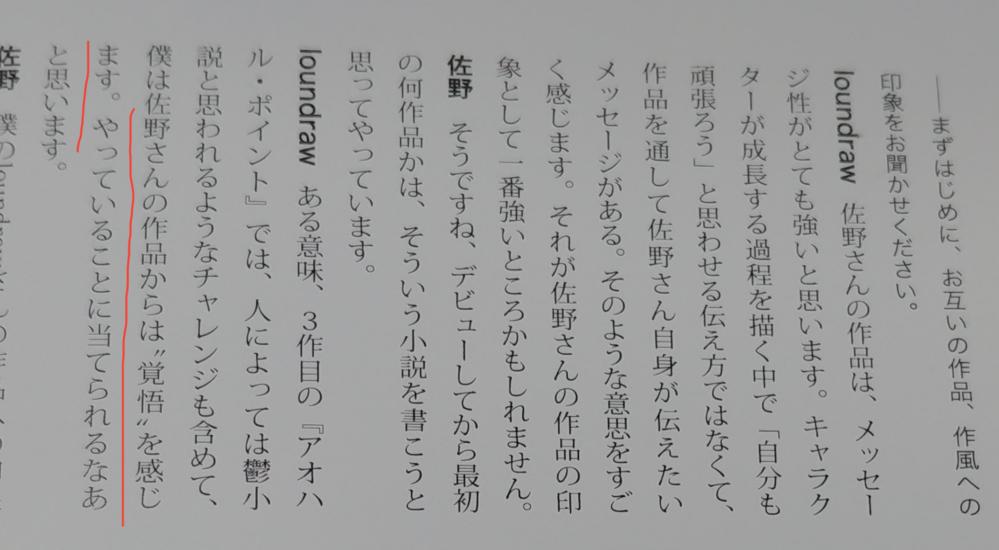 日本語が少しわかる外国人です。 イラストレータのloundrawさんが好きで彼の画集を買って見ていますが、 彼がカバーイラストを担当した小説「君は月夜に光り輝く」の作家「佐野徹夜」さんとの対談記事の中に意味がよくわからないところがあってお聞きします。 添付した画像の赤い線のところですが、 「やっていることに当てられるなあと思います」はどういう意味ですか? 教えていただければ幸いです。 よろしくお願いいたします。