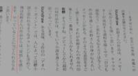 日本語が少しわかる外国人です。 イラストレータのloundrawさんが好きで彼の画集を買って見ていますが、 彼がカバーイラストを担当した小説「君は月夜に光り輝く」の作家「佐野徹夜」さんとの対談記事の中に意味がよくわからないところがあってお聞きします。  添付した画像の赤い線のところですが、 「やっていることに当てられるなあと思います」はどういう意味ですか?  教えていただければ幸いです。 よ...