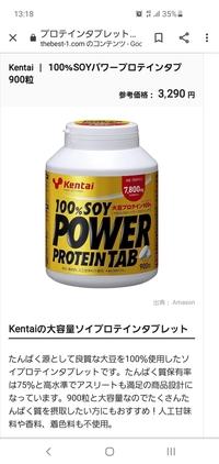プロテインが錠剤になったサプリないですか?? タンパク質を錠剤でとりたいです。 見つけたのはソイパワープロテインタブって奴だけです。 他にもあれば教えてください!!