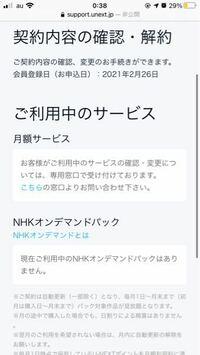 uネクストでU-NEXT for スマートシネマ見放題プランの無料トライアル期間に入ったのですが、hi-noのマイページから解約したのですが、uネクストの解約の画面を見たら、あやふやな表現がされているので不安になり...