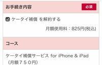 Docomo ユーザーです。 先日手持ちのiPhoneのままahamoへ変更しました。   オプションのことで悩んでいます。どちらが良いのか判断のアドバイス宜しくお願いします。 今は携帯保証です。  ちなみに今年機種変更の予定ですが、またiPhoneにするつもりです。