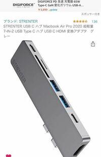M1のMacBook Pro 13 のマルチUSBハブを購入しようと思っています MacBook Proのサイドに取り付けるタイプ(写真)とMacBook ProのUSB_Cの一つの端子にタイプがありますが何かおすすめはありますか? 1万と3,000...