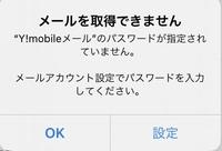 ワイモバイルメールにて受信ができません  本日ソフトバンクからワイモバイルに変更しました iPhoneを使用しており、SIMフリー端末としての契約です。 メールアドレスは一括設定を使って設定したのですが、テスト送信したところ受信のみできません  ・ワイモバイルメールからメアドAに送信 メアドAにて受信可能 ・メアドAからワイモバイルメールに送信 送信済みフォルダに入るがワイモ...