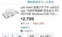 このUSBをHDMIに変換するケーブルをデスクトップPCのUSBポートに刺して、 HDMIとして使用しようとしています。 この場合って同じ画面とかは出されませんよね 後、144Hzのモニターなんですけど、 Hzとかは下がりますか? メインは240Hz サブで144Hz(2枚) メインはディスプレイポートで繋ぐから240HzOK サブで140Hz使いたい時は、 Hzって下がりますか?