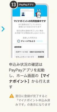 PayPayでのマイナポイントについて。 ⠀ セブン銀行でマイナンバーカードとPayPayの連携をしたのですが、写真の状態(利用登録中)のまま2万円チャージをしてしまいました。  今日PayPayを開いたら連携は完了して...