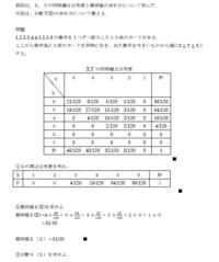数学の分散の求め方がわかりません.  だれか教えてくれたら助かります。  よろしくお願いします。