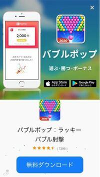 このバブルポップというアプリを 使いゲームしたら報酬でPayPayが 貰えるんですか?!