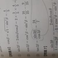tan2Θ=sin2Θ/cos2Θになるのは何故かわかりません。tan2Θ=sin2Θ/cosΘになるのでは?と思うのですが どなたかご教授お願いいたします