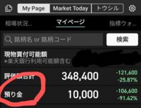楽天証券で取引した場合に発生する「預かり金」とは何ですか?  なぜ1万円拘束されているのでしょう?他の証券会社ではなかったような…。 ご回答よろしくお願い致します。