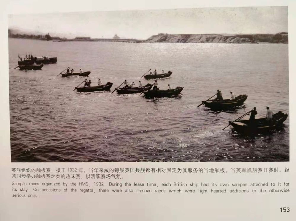 Sampan races organized by the HMS,1932.During the lease time,each British ship had its own sampan...