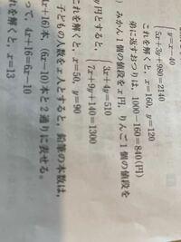 ミカンとリンゴの問題の連立方程式の解き方教えてください