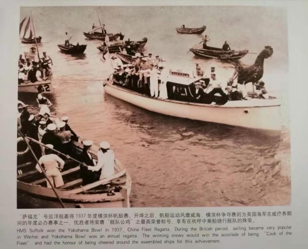 HMS Suffolk won the Yokohama Bowl in 1937.China Fleet Regatta.During the British period, sailing ...