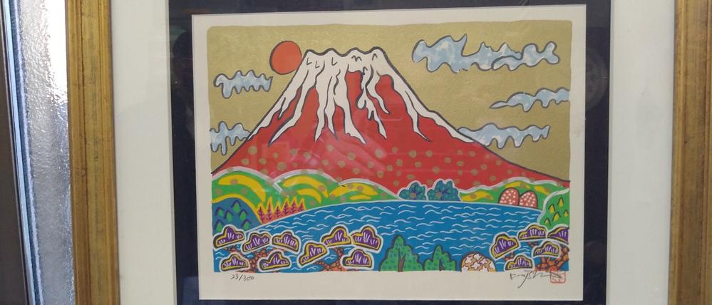 片岡球子さんの絵に似ている、この絵の作者をご存じの方はいませんか? 宜しくお願いします。