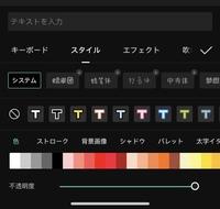 capcutというアプリで文字入れをしようとしたのですが、いきなりフォントが韓国語になって使いたいフォントが使えません。 前まで編集していたのはいつも通り日本語です。対処法等教えていただけると嬉しいです。...