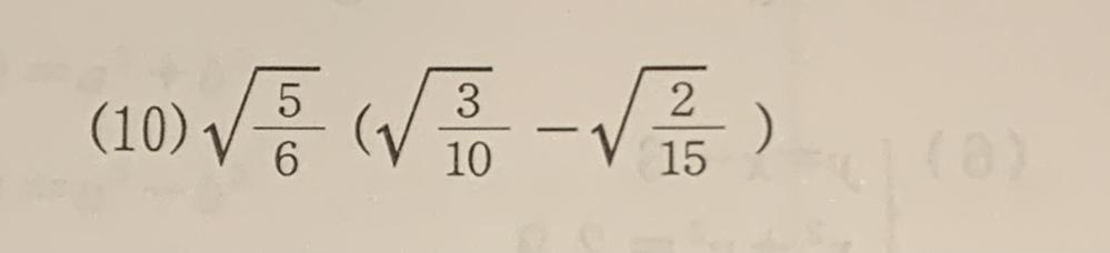 この式を簡単にする過程と、答えを教えてください ߹ ߹