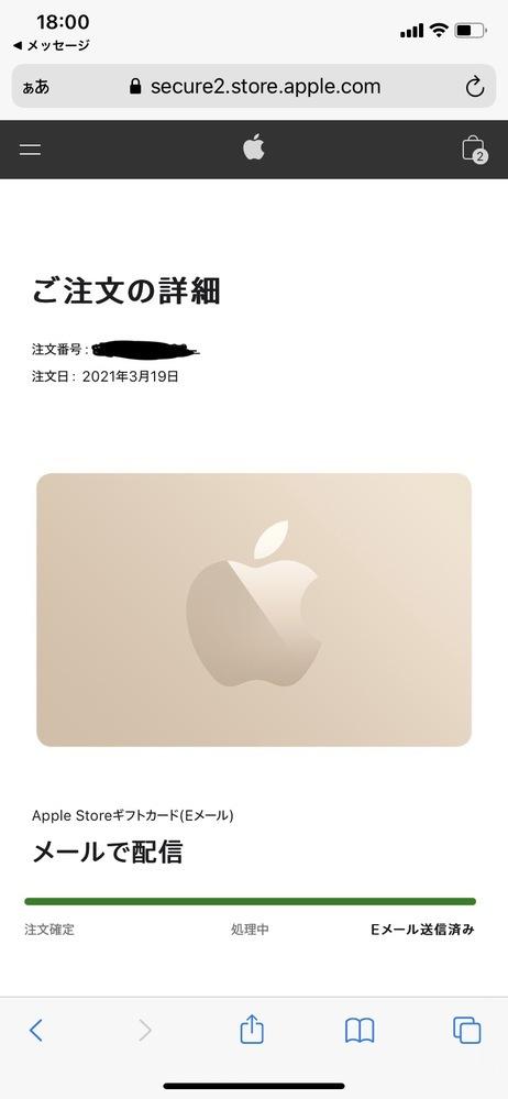 先日 AppleのオンラインストアでiPadを購入した際、12000円分のギフトコードを貰いました。 本日Appleオンラインストアでギフトコードを使おうと思ったのですが、PINコードを入力してくれと書いてありました。ですが、送られてきたメールにはPINコードの記載が見当たりません…どうすれば良いでしょうか?