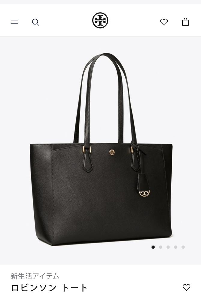 派遣の顔合わせでトリーバーチのバックはダメでしょうか? あまりロゴはないのですがブランド品って事でダメでしょうか? 家にある黒いトートバッグはこれしか無くてわからないです。